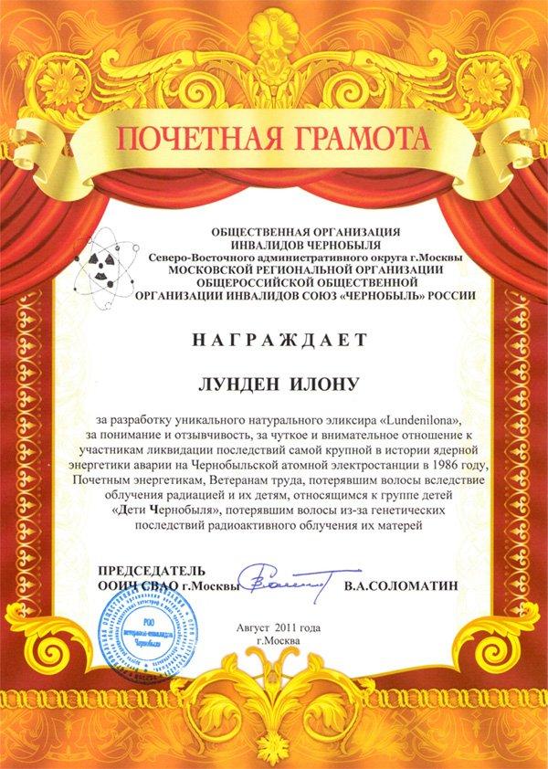 http://albury.ru/images/upload/cert_b.jpg